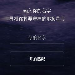 以你之名守护星辰在线测试1.0 安卓版