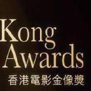 2018第37届香港电影金像奖颁奖典礼直播视频完整版
