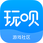 玩呗社区(游戏社区)1.0 安卓最新版