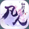 凡人仙行录1.0 安卓版