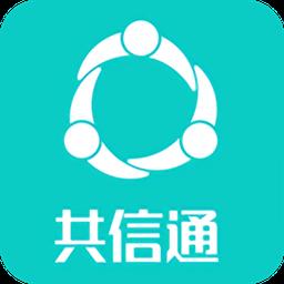 共信通1.0 安卓最新版