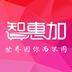 智惠加2.0.1官方版