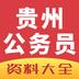 贵州公务员app2.7.3 安卓版