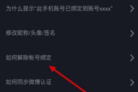 抖音短视频怎么解除账号绑定      抖音短视频解除账号绑定方法介绍