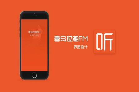 喜马拉雅FM怎么更改昵称       喜马拉雅FM昵称更改方法介绍