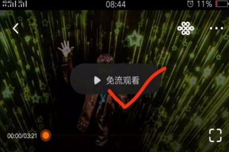 大王卡怎么使用腾讯视频   腾讯视频怎么免流观看