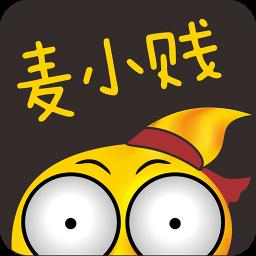 麦小贱appv2.6.2安卓版