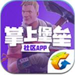 掌上堡垒社区app2.6.1 安卓最新版