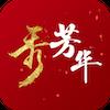 秀芳华社交手机版1.0 安卓最新版