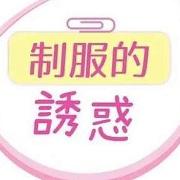 制服的诱惑韩漫全集【无修版/未删减在线阅读】