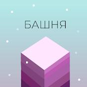 像素塔游戏1.0 安卓最新版