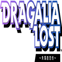 Dragalia Lost最新版