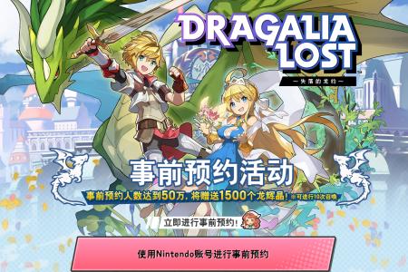 失落的龙约手游什么时候上线 Dragalia Lost预约方式介绍