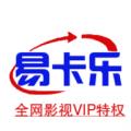 易卡乐影视免vip破解版5.1 安卓最新版