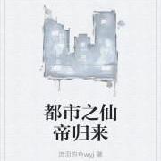 都市之仙帝归来【TXT/最新章节】