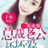 一宠成婚:总裁老公坏坏爱【TXT/最新章节】