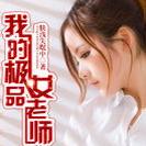 我的极品女老师【txt/最新章节】
