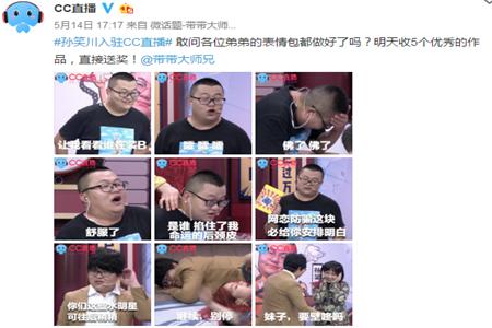 抽象tv孙笑川表情包大全 第二期密文分享