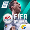 FIFA足球世界v1.0.0.03安卓版