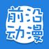 前沿�勇�3.1.1安卓版