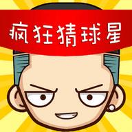 疯狂猜球星免费版1.0 安卓版