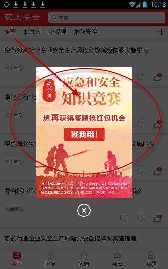 爱上安全app知识竞赛怎么答题 爱上安全app无