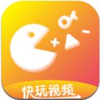 快玩视频手机app1.0 安卓版