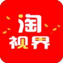淘视界手机app1.1.1 安卓版