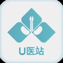 U医站手机app1.0 安卓版