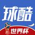 球酷体育比赛app1.2.4 安卓版