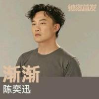 陈奕迅最新单曲《渐渐》无损mp3