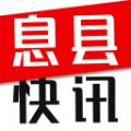 息县快讯app1.0.23 安卓最新版
