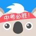 中考流利说appv1.1.2安卓版