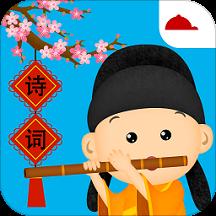 阳阳节奏诗词启蒙2.5.1.1 安卓手机版