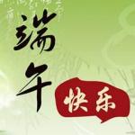 2018端午节祝福语图片最新高清版
