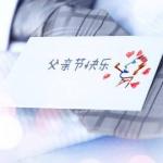 2018父亲节祝福图片最新高清版