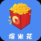 爆米花手�C版app1.0 安卓版