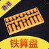 香港铁算盘手机版app1.88 安卓版