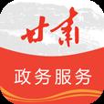 甘肃政务服务app1.0.0 安卓版