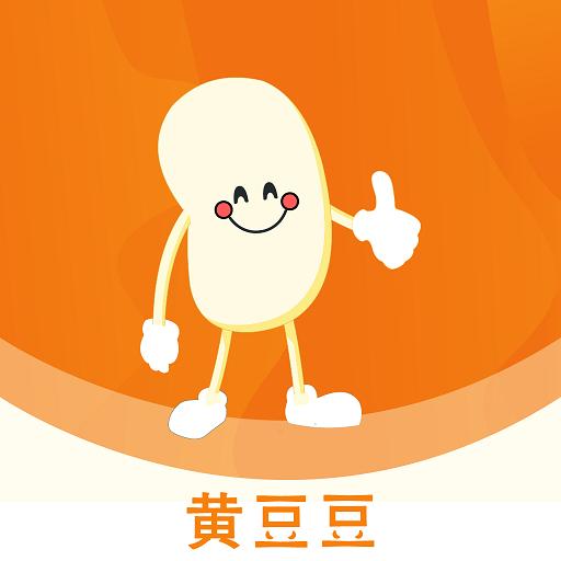 黄豆豆手机端app1.5.0 安卓版