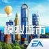模拟城市我是市长手游最新版0.18 安