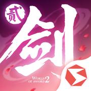 剑侠世界2v1.4.6744安卓版