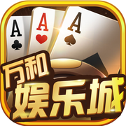 万和娱乐appv1.03安卓版