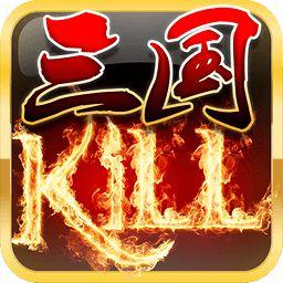 三国kill4.0神将破解版