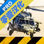 直升�C模�M器�h化版2.0 安卓版