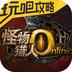 怪物猎人世界助手v3.5.0安卓版