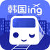 韩国地铁手机版app4.8.35 安卓版