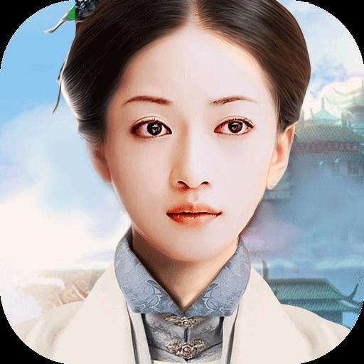 延禧宫略手游最新版v1.4.0 安卓修改版