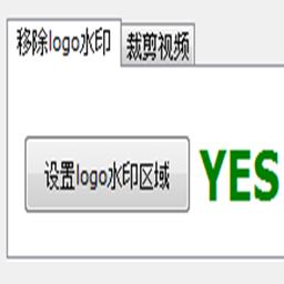 视频水印logo消除工具v1.3.7 简易版