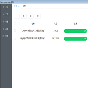 proxyee百度云在线解压神器v2.54 绿色版